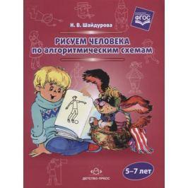 Шайдурова Н. Рисуем человека по алгоритмическим схемам. 5-7 лет