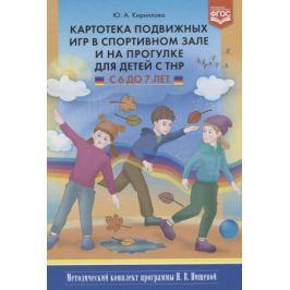 Кириллова Ю. Картотека подвижных игр в спортивном зале и на прогулке для детей с ТНР с 6 до 7 лет