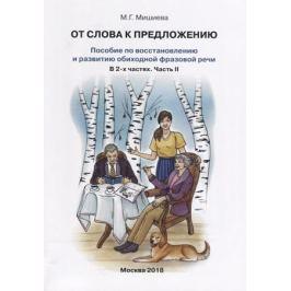 Мишиева М. От слова к предложению. Пособие по восстановлению и развитию обиходной фразовой речи. В. 2-х частях. Часть 2