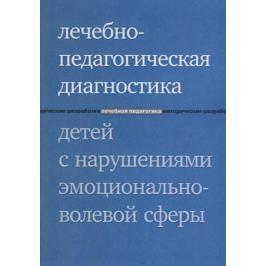 Захарова И., Моржина Е. Лечебно-педагогическая диагностика детей с нарушениями эмоционально-волевой сферы