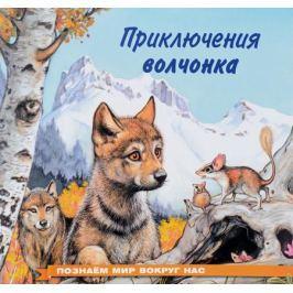 Гурина И. Приключения волчонка