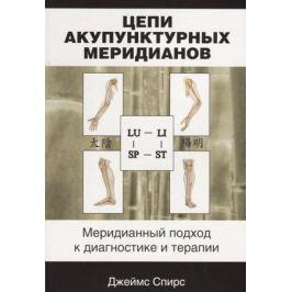 Спирс Дж. Цепи акупунктурных меридианов. Меридианный подход к диагностике и терапии