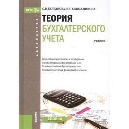 Булгакова С., Сапожникова Н. Теория бухгалтерского учета. Учебник