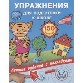 Дмитриева В. (сост.) Упражнения для подготовки к школе. 150 наклеек