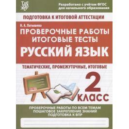 Латышева Н. Русский язык. 2 класс. Проверочные работы. Итоговые тесты