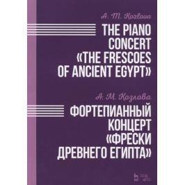 Козлова А. The Piano Concert