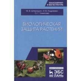 Штерншис М., Андреева И., Томилова О. Биологическая защита растений. Учебник