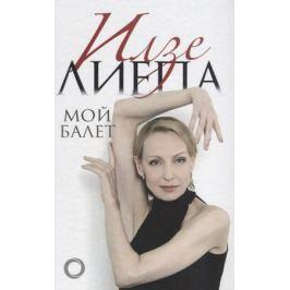 Лиепа И. Мой балет