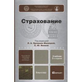Орланюк-Малицкая Л., Янова С. (ред.) Страхование. Учебник