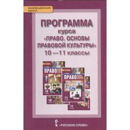 Певцова Е. Программа курса.