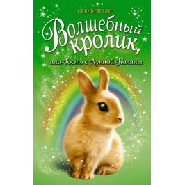 Бентли С. Волшебный кролик, или Гость с Лунной Поляны