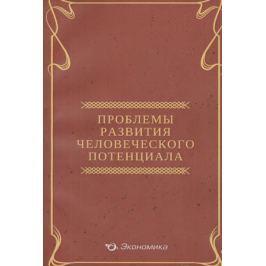 Россинская Г. (ред.) Проблемы развития человеческого потенциала