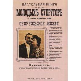 Настольная книга для молодых супругов с полным изложением правил супружеской жизни