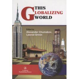 Chumakon A., Grinin L. This globalizing world