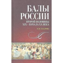 Захарова О. Балы России второй половины XIX -начала XX века