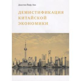 Лин Дж. Демистификация китайской экономики