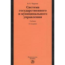 Чиркин В. Система государственного и муниципального управления. Учебник. 5-е издание, пересмотренное