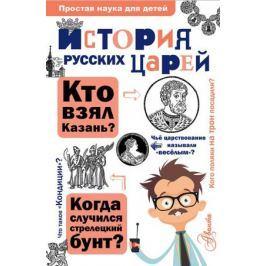 Истомин С. История русских царей