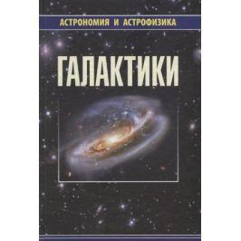 Аведисова В., Вибе Д., Дьяченко А. и др. Галактики