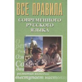 Просцевичюс В. (сост.) Все правила современного русского языка