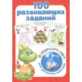 Дмитриева В. (сост.) 100 развивающих заданий на карточках