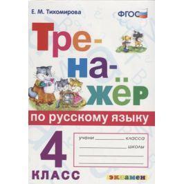 Тихомирова Е. Тренажер по русскому языку. 4 класс