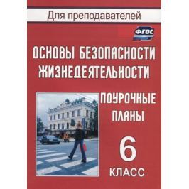 Шевченко Г. Основы безопасности жизнедеятельности. 6 класс. Поурочные планы