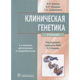 Бочков Н., Пузырев В., Смирнихина С. Клиническая генетика. Учебник (+CD)