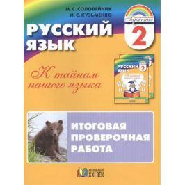 Соловейчик М., Кузьменко Н. Русский язык. 2 класс. К тайнам нашего языка. Итоговая проверочная работа