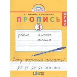 Кузьменко Н., Бетенькова Н. Пропись 3. Хочу хорошо писать! К букварю