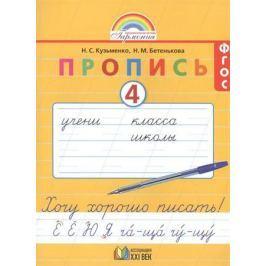 Кузьменко Н., Бетенькова Н. Пропись 4. Хочу хорошо писать! К букварю