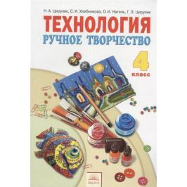 Цирулик Н., Хлебникова С. и др. Технология. Ручное творчество. Учебник для 4 класса