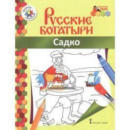 Анищенкова В. Садко. Книжка-раскраска