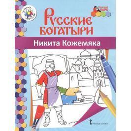 Анищенкова В. Никита Кожемяка. Книжка-раскраска