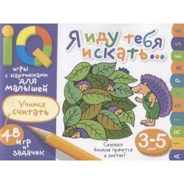 Куликова Е. Умные игры с картинками для малышей. Я иду тебя искать… 48 игр и задачек. 3-5 лет