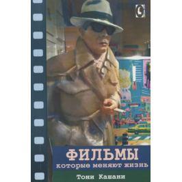 Кашани Т. Фильмы, которые меняют жизнь