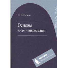 Панин В. Основы теории информации (Учебное пособие) (2 изд). Панин В. (Бином)