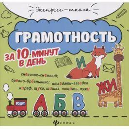 Бахурова Е. Грамотность за 10 минут в день (+круговой тренажер)