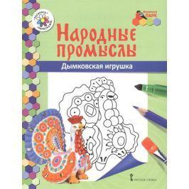 Анищенкова В. Дымковская игрушка. Книжка-раскраска