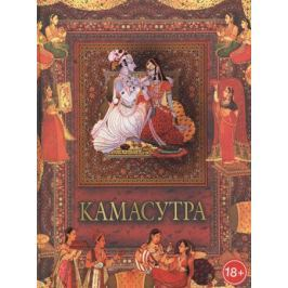 Малланага Ватьсьяяна Камасутра. Наставления в чувственных наслаждениях и способах возлежания
