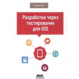 Ли Г. Разработка через тестирование для iOS