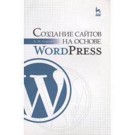 Сергеев А. Создание сайтов на основе WordPress. Учебное пособие