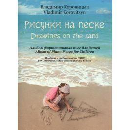 Коровицын В. Рисунки на песке. Альбом фортепианных пьес для детей. Младшие и средние классы ДМШ