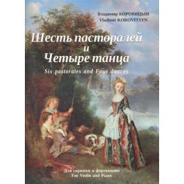 Коровицын В. Шесть пасторалей и Четыре танца. Для скрипки и фортепиано