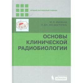 Джойнер М., Когель О. (ред.) Основы клинической радиобиологии