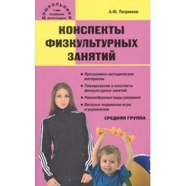 Патрикеев А. Конспекты физкультурных занятий. Средняя группа