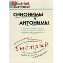 Клюхина И. (сост.) Синонимы и антонимы