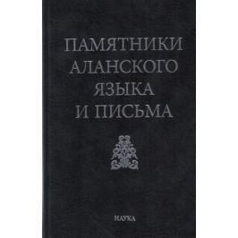 Дзиццойты Ю. (сост.) Памятники аланского языка и письма