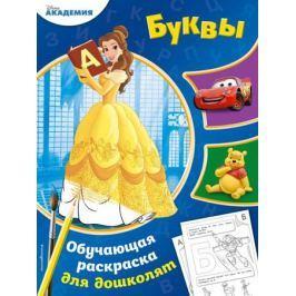 Жилинская А. (ред.) Буквы. Обучающая раскраска для дошколят