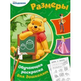 Жилинская А. (ред.) Размеры. Обучающая раскраска для дошколят